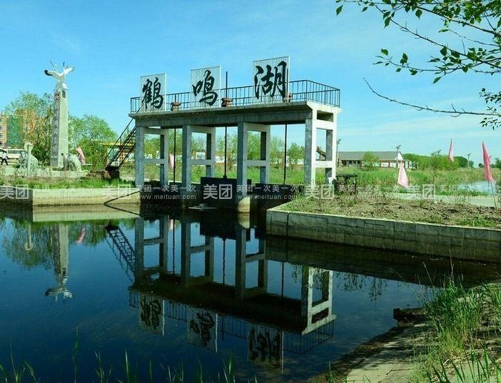 鹤鸣湖湿地温泉景区