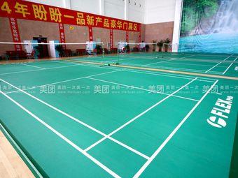 奥体中心(网球馆)