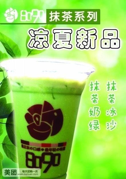 8090奶茶酷饮-美团