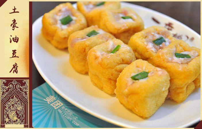 土豪油豆腐