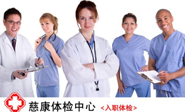 慈康体检中心