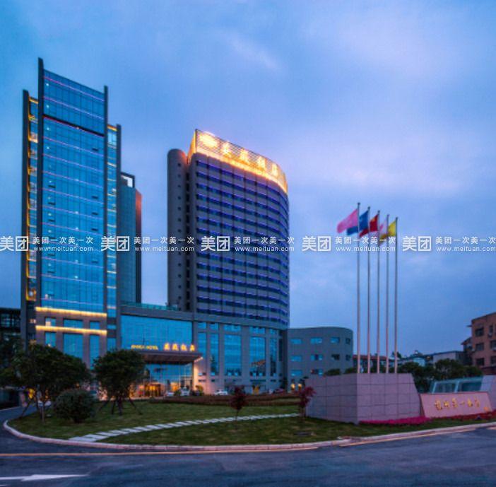 安徽饭店白鹭阁自助餐厅图片