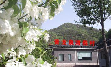 【酒店】八达岭青龙泉休闲度假村-美团