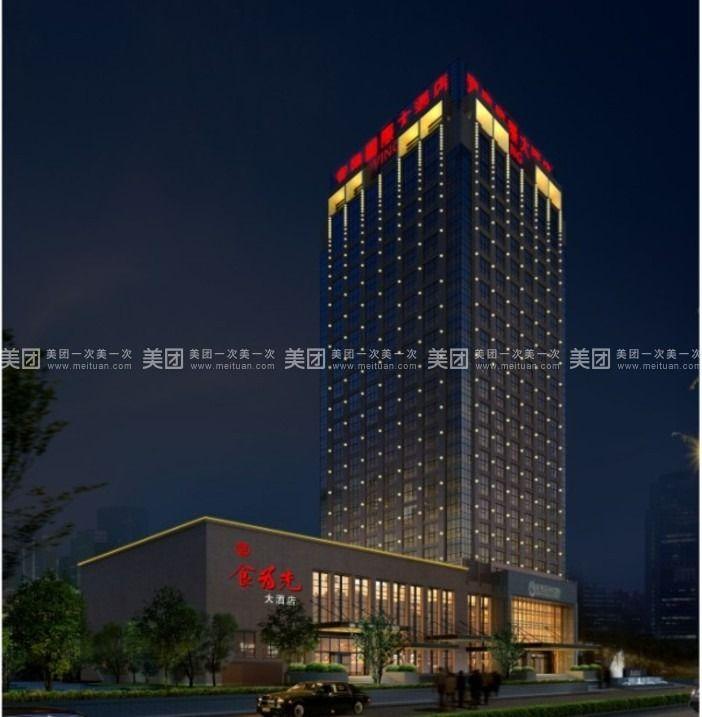 宜临国际大酒店-美团
