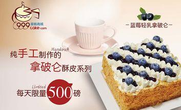 【上海】999蛋糕商城-美团