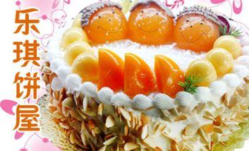 【呼和浩特】乐琪饼屋-美团