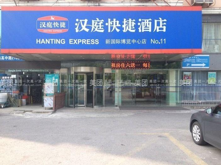 汉庭酒店(新国际博览中心店)预订/团购