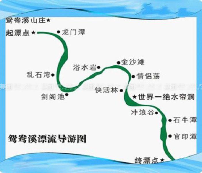 京山鸳鸯溪漂流门票1个
