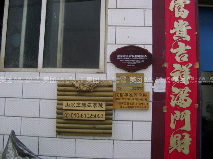 桃源仙谷山水庄缘农家院预订/团购