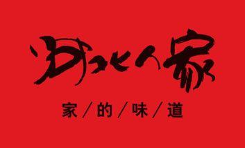 【石家庄】河北人家-美团