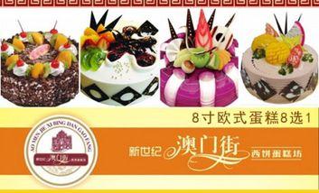 【郑州】新世纪澳门街蛋糕坊-美团