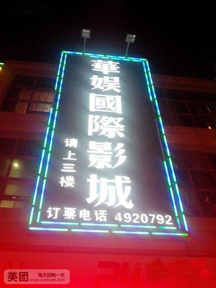 九江华娱国际影城图片