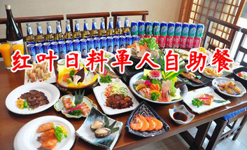 【大连】红叶日本料理-美团