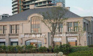 【淳安等】千岛湖丽湖鱼餐厅-美团