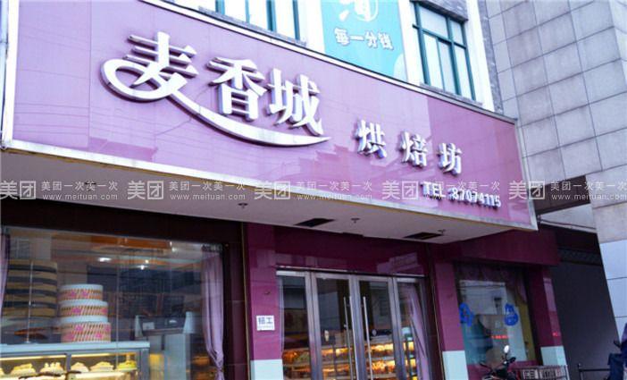 糕点城烘培房位于福州草塔镇菜市场正大门口,店内v糕点各式蛋糕麦香,价图诸暨美食图片