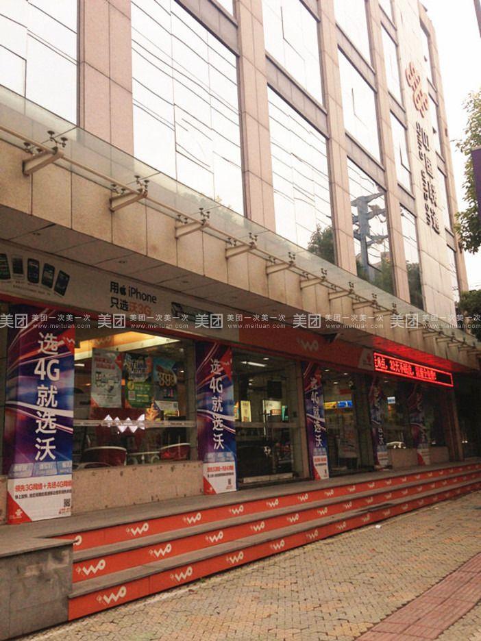 【杭州联通宽带团购】价格|地址|电话|优惠券|营业