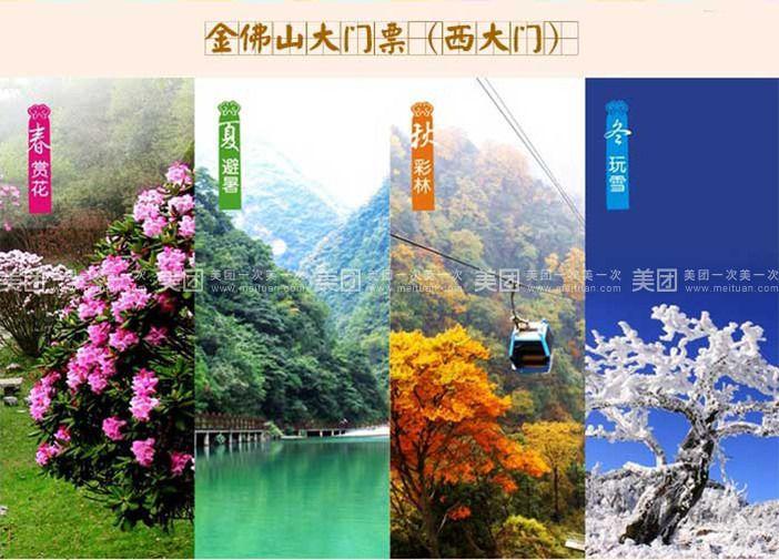 金佛山风景区是重庆市最早且唯一拥有国内知名风景名胜区,国家森林