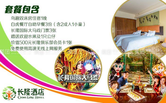长隆地铁站→动物园南门→欢乐世界正门(大马戏)→长隆酒店→动物园