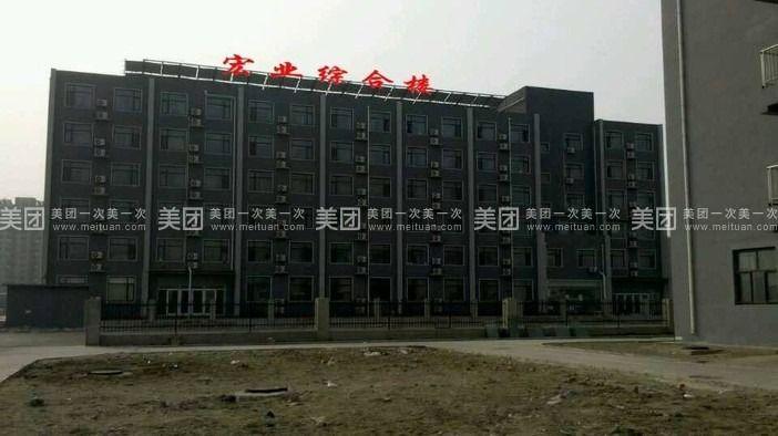 宏业综合楼公寓-美团