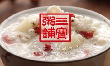 【上海】三宝粥铺-美团