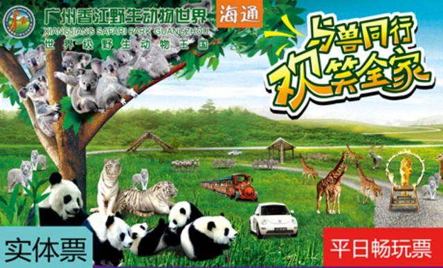 广州鳄鱼公园团购 全国               【美团网】长隆野生动物园长隆