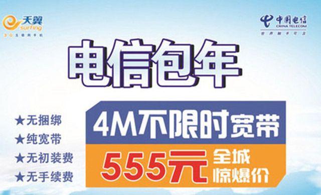 """中国电信4M宽带555,仅售555元!价值808元的中国电信电信4M宽带555团购,中国电信全面启动""""宽带中国·光网城市""""工程。"""