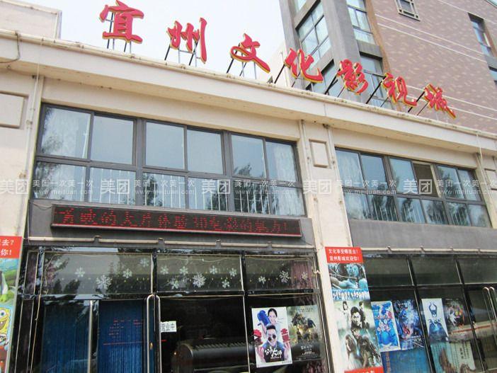 宜州文化影视城