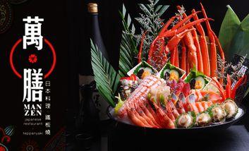 【深圳】萬膳日本料理·铁板烧-美团