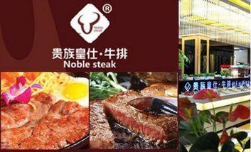 【上海】贵族皇仕牛排-美团