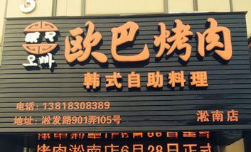 【上海】欧巴烤肉-美团