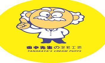 【大连】田中先生の泡芙工坊-美团