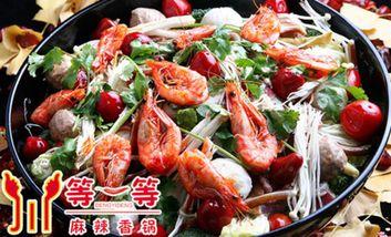 【南京】等一等麻辣香锅-美团