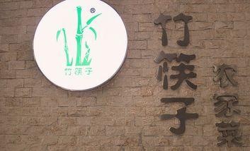 【上海】竹筷子松江味-美团