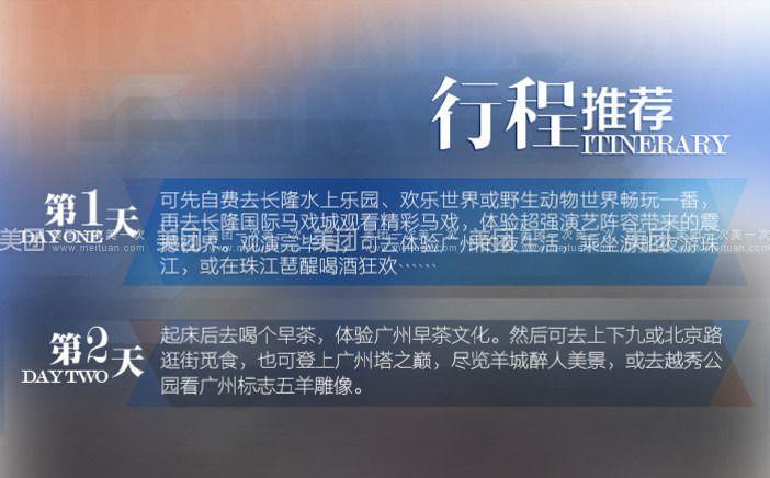 休闲娱乐团购 主题公园/游乐园 长隆集团番禺香江大酒店   交通指南