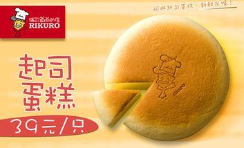 【中心城店/龙华店】RIKURO-美团