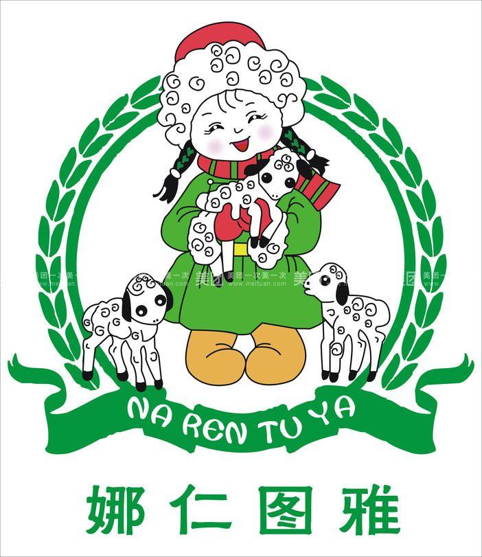 蒙古包logo源文件图片