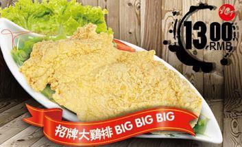【沈阳】第1佳大鸡排-美团