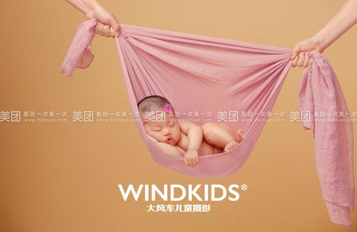 【北京大风车儿童摄影团购】大风车儿童摄影儿童写真