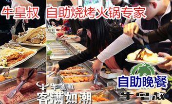 【广州等】牛皇叔自助烧烤火锅专家-美团