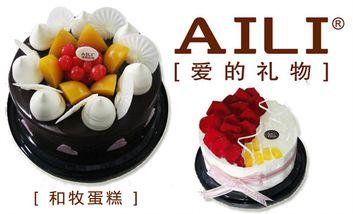 【博尔塔拉等】AILI爱的礼物-美团