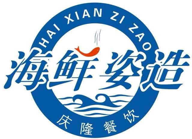 海鲜姿造logo图片