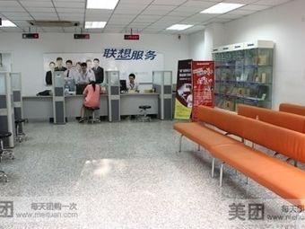 联想客户服务中心(魁奇二路店)