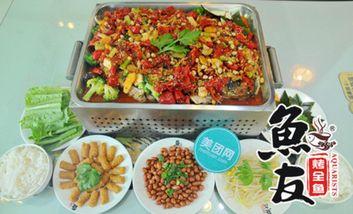 【曹妃甸等】鱼友烤全鱼专门店-美团