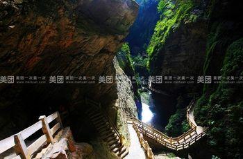 【其它】天生三桥门票+龙水峡地缝景区门票(成人票)-美团