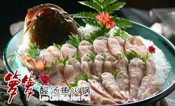 【北京】箩箩贵州酸汤鱼-美团