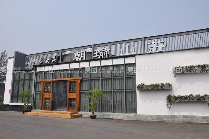 雁栖湖朝瑜山庄预订/团购