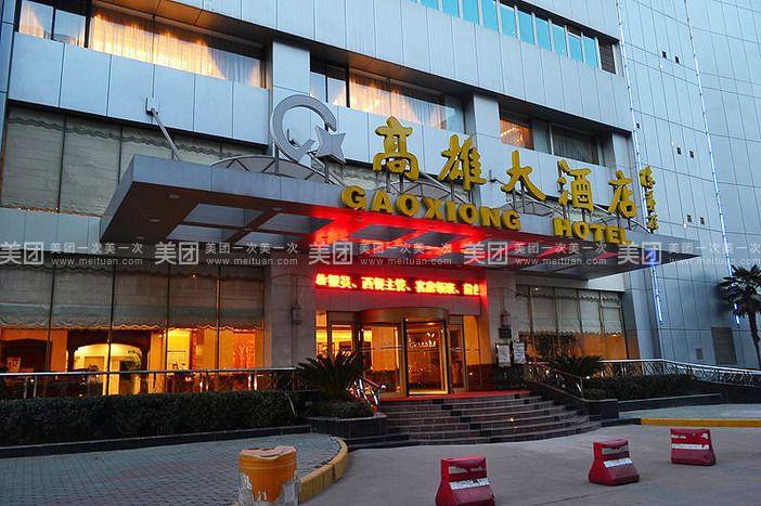 美食团购 自助餐 江岸区 台北路/香港路 高雄大酒店莱茵阁西餐厅