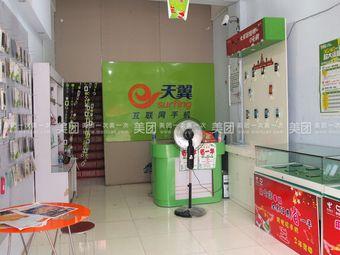 中国电信(建华西路营业厅)