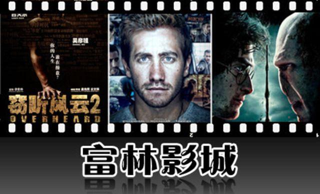 合肥美团电影_【团购 沈阳电影票】_美团网