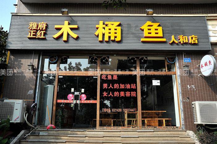 【重庆雅府正红木桶鱼团购】雅府正红木桶鱼8人餐